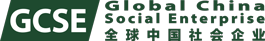 Global China Social Enterprise 全球中国社会企业
