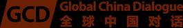 GCD 全球中国对话