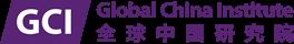 Global China Institute 全球中国研究院 英文网站