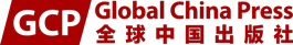 Global China Press 全球中国出版社